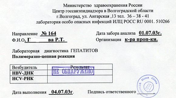 Волгоград анализ крови на гепатит Медицинская справка для работы на высоте Улица Скобелевская